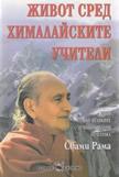 Свами Рама