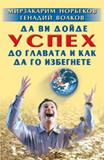 uspeh norbekov