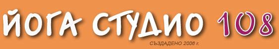 Йога курсове в София